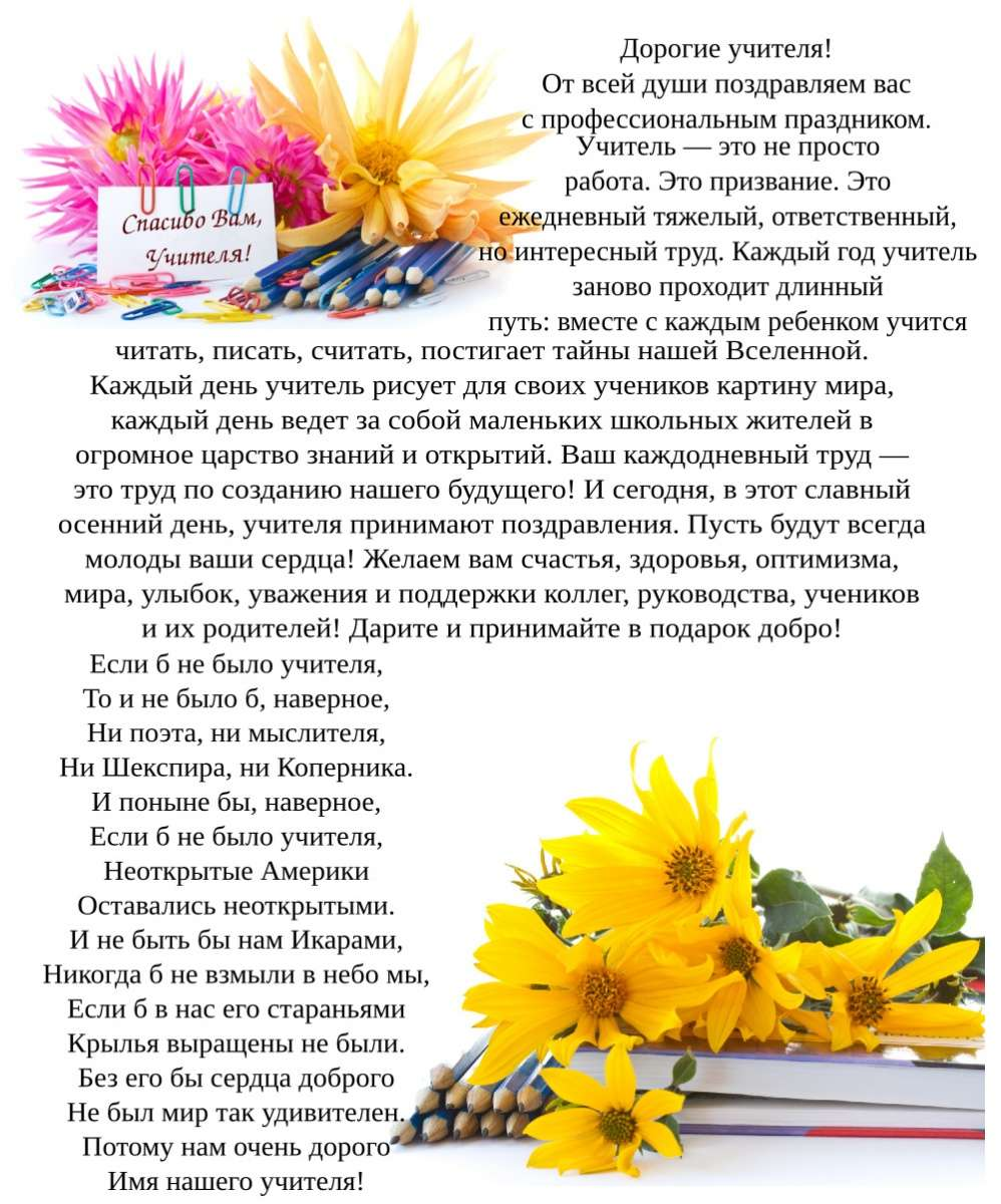 Поздравление с днем учителя начальных классов в стихах от родителей 31
